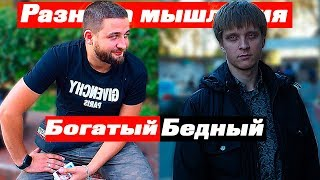 Мышление Богатых и Бедных Жителей Москвы   / На что потратит 100 000 рублей Бизнесмен и Бедный