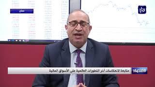النشرة الاقتصادية 17-6-2019 | Economic Bulletin