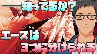 【ACE COMBAT ZERO #1】超名作で空のエースになる。【にじさんじ/社築】