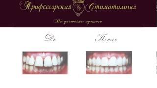 Профессорская стоматология (29.11.12)(, 2013-01-14T08:42:38.000Z)