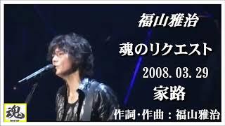 福山雅治 魂リク 『 家路 』 2008.03.29 福山雅治 動画 9