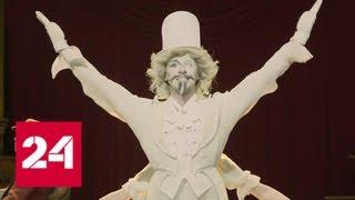 """""""Жизнь прекрасна"""": в Театре мюзикла готовятся удивить новой премьерой - Россия 24"""