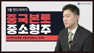중국본토중소형주  | 신한자산운용 펀드이야기
