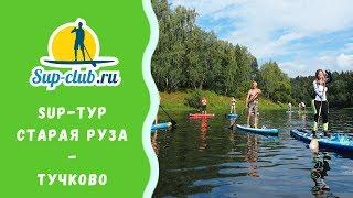 SUP-тур по Москва-реке (Старая Руза - Тучково)