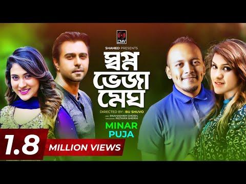 Shopno Bheja Megh | MINAR | PUJA | First Love | Apurba | Mehazabien | Antu | New Song 2019