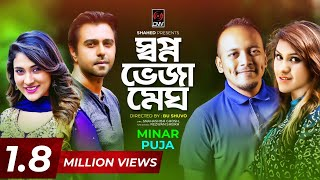 Shopno Bheja Megh Minar And Puja Mp3 Song Download