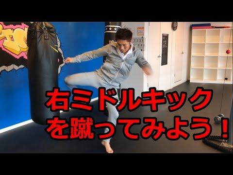 右ミドルキックの蹴り方をK 1ファイターの中澤純が解説!