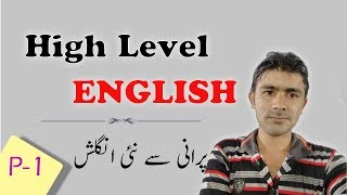 Speak ADVANCE LEVEL HIGH ENGLISH Learn Sentences in English With Urdu