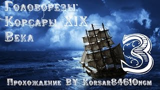 Головорезы: Корсары XIX века С.3 [Поединок с капитаном!].