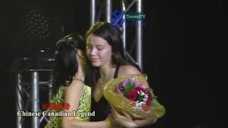 20181117, Chinese Canadian Legend, 紅楓傳奇