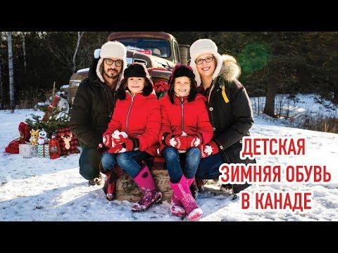 Зимняя обувь для детей в Канаде | Обзор