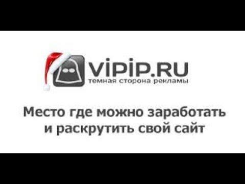 Vipip Ru заработок на автомате Vipip обзор, автосерфинг, заработок без вложений