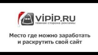 Заработок с Вложениями на Автомате | Vipip ru Заработок на Автомате Vipip Обзор