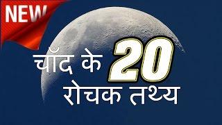 20 Amazing Fact About Moon (चाँद के बारे में 20 रोचक तथ्य)