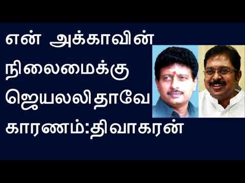 சசிகலா நிலைமைக்கு ஜெ தான் காரணம்:திவாகரன் Jayalalithaa is the reason for Sasi's situation:Dhivakaran