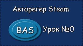 BAS   Урок №0   Авторегер Steam   Вступительное видео