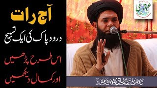 Download Video Durood Shareef Parhne Ke Fawaid (Short Clip) MP3 3GP MP4