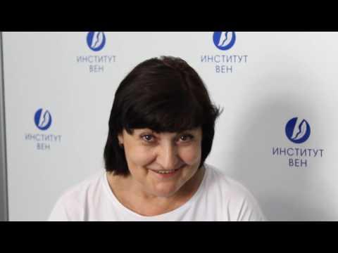 Отзыв пациентки Институту вен.10 дней после операции