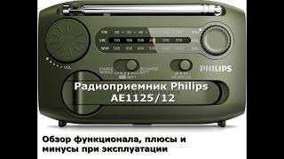 радиоприемник philips ae1125 12 обзор и отзыв владельца