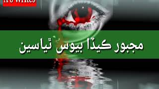 Panhji akhri he mulaqat ahe Sajid Ali sajid Sindhi wattapp status