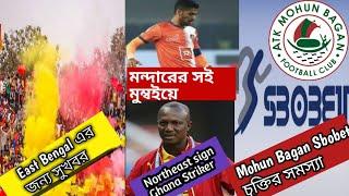 East Bengal বাড়তি সময় পেলো লাইসেন্সের জন্য/ Mohun Bagan এর সাথে Sbobet চুক্তি আটকে/ Indian Football