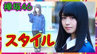 【欅坂46】欅坂の長濱ねるちゃん、スタイルが・・・・・ 【GOOD!】と思...