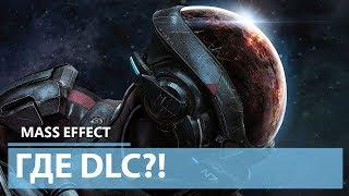 Mass Effect Andromeda - DLC отменили? Или нет