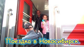 Поездка Ани в Новосибирск на 5 дней. (09.18г.) Семья Бровченко.