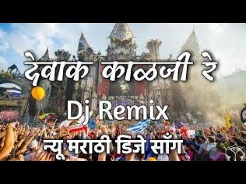 Dj Devak Kalji Re Marathi Song