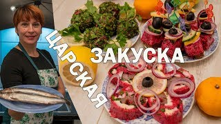 Вкусовой взрыв! ТРИ уникальных рецепта закуски из селедки на праздничный стол!