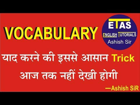 Vocabulary for SSC & BANK
