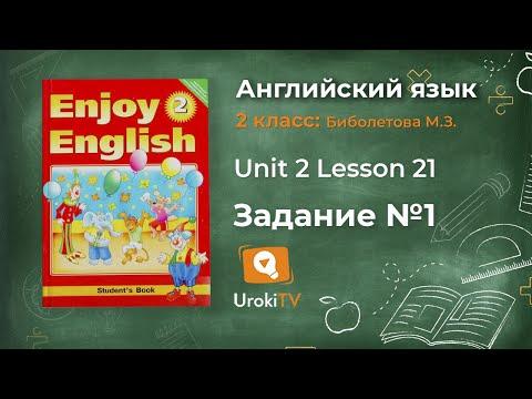 Unit 2 Lesson 21 Задание №1 - Английский язык Enjoy English 2 класс (Биболетова)