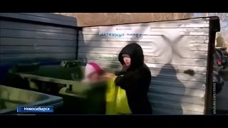 Мать выкинула ребенка в мусорный бак. Mother threw the child into the garbage can.