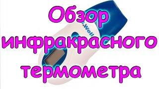 Семья Бровченко. Обзор инфракрасного термометра B.Well WF-1000. (04.17г.)