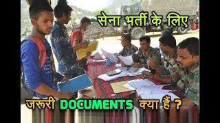 Army Rally 2017, जरूरी Documents सेना भर्ती के लिए