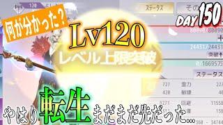 【パーフェクトワールドM】レベル上限突破!Lv120になって分かったこととは!?【無課金】【DAY150】のサムネイル