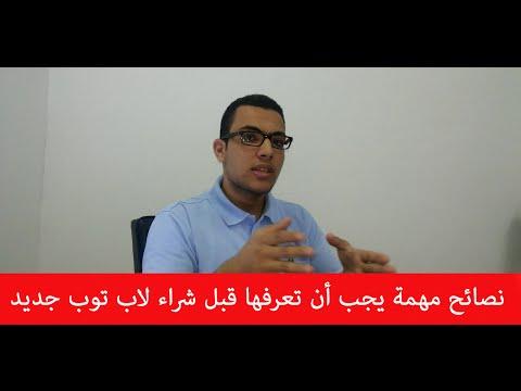 صورة  لاب توب فى مصر كيف تشتري افضل لاب توب جديد ، نصائح مهمة شراء لاب توب من يوتيوب