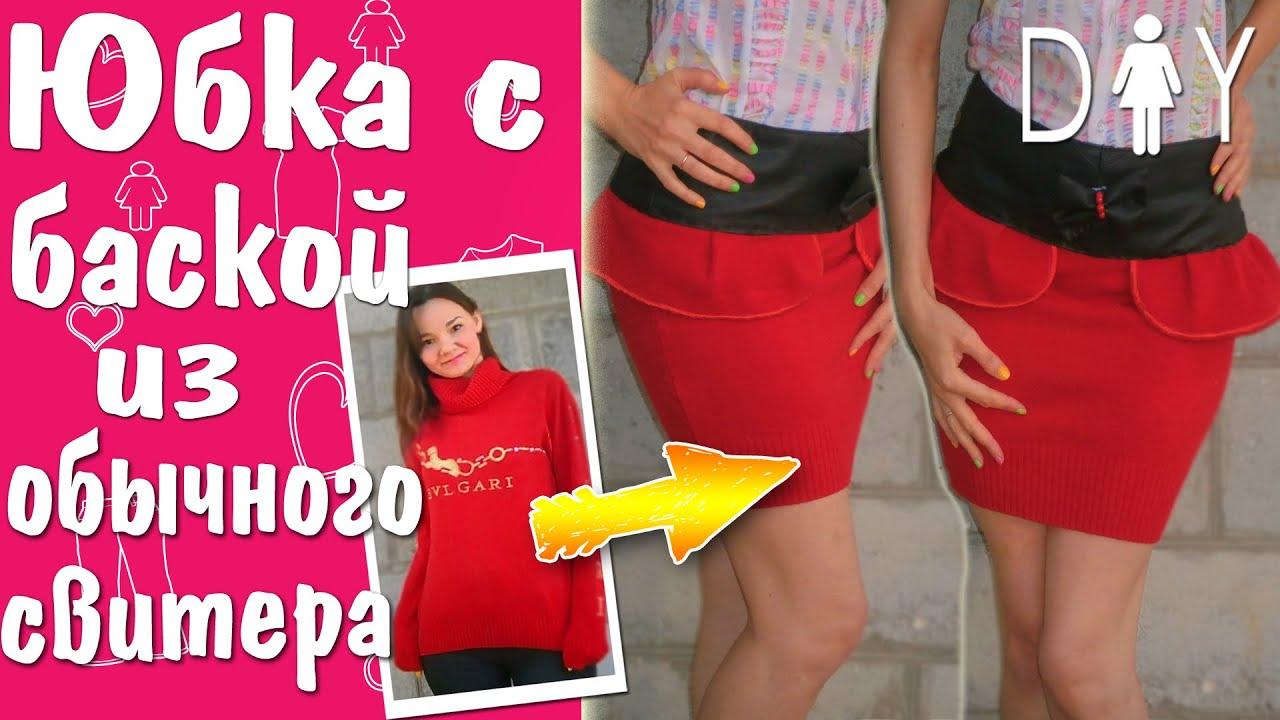 Как сделать юбку или платье из кофты