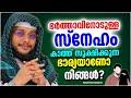 ഗൾഫുകാരന്റെ ഭാര്യ...  Noushad Baqavi 2016 New | Latest Islamic Speech In Malayalam video