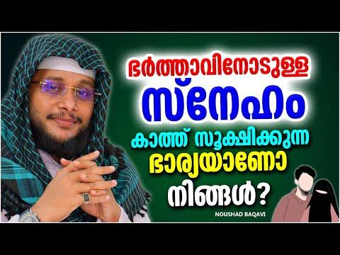 ഗൾഫുകാരന്റെ ഭാര്യ...  Noushad Baqavi 2016 New | Latest Islamic Speech In Malayalam