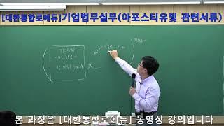 [법률실무] 기업법무실무(아포스티유 및 관련서류)