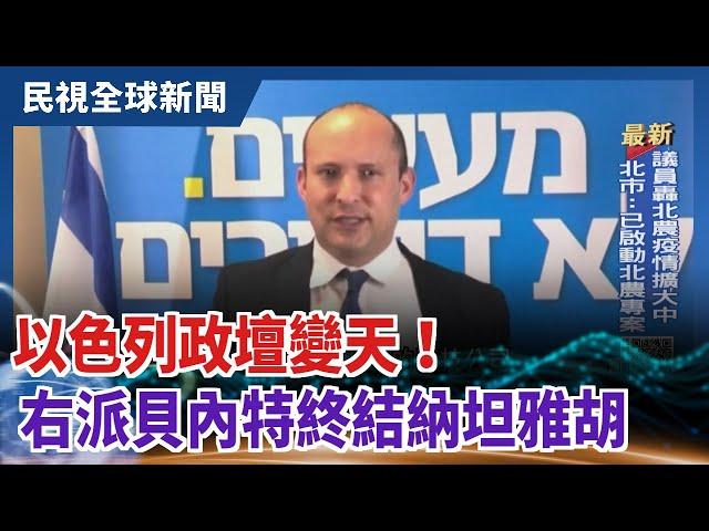 【民視全球新聞】以色列政壇變天! 右派貝內特終結納坦雅胡 2021.06.20