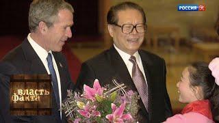 США и Китай: история отношений / Власть факта / Телеканал Культура