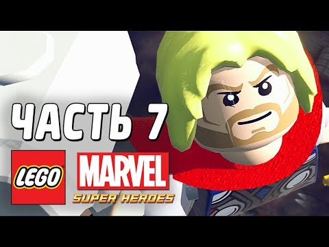 LEGO Marvel Super Heroes Прохождение - Часть 2 - КЭП НА СТРАЖЕ!