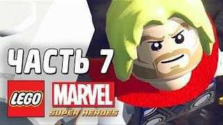 LEGO Marvel Super Heroes Прохождение - Часть 7 - ТОР
