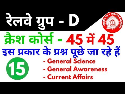 Railway Group D क्रैश कोर्स - 15th video | General Science, General awareness and Current Affairs