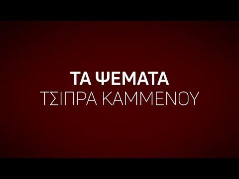 Κυβέρνηση ΣΥΡΙΖΑ - ΑΝΕΛ: 3 χρόνια ψέματα.