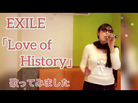 cover「Love of History」EXILE歌ってみました