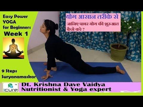 easy power yoga for beginners/surya namaskar 9 steps