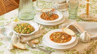 maji와 함께 만들어 보는 새해 음식 소고기 렌틸콩 …